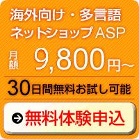 マルチリンガルカート30日間無料体験申し込みフォームへ